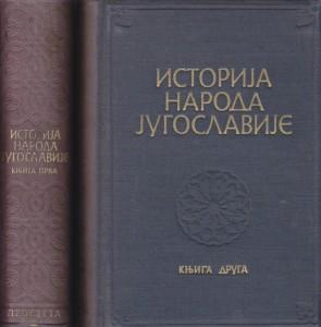 ISTORIJA NARODA JUGOSLAVIJE u dve knjige (u 2 knjige)
