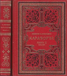 KARAĐORĐE - MILENKO M. VUKIĆEVIĆ (u 2 knjige)