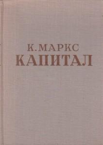 KAPITAL kritika političke ekonomije - KARL MARKS u tri knjige (u 3 knjige)
