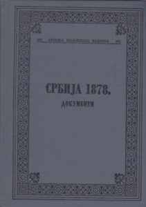 SRBIJA 1878. dokumenti - Priredili MIHAILO VOJVODIĆ, DRAGOLJUB R. ŽIVOJINOVIĆ, ANDREJ MITROVIĆ, RADOVAN SAMARDžIĆ, Srpska književna zadruga, knjiga 473