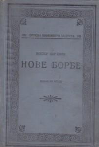 NOVE BORBE roman iz Istre - VIKTOR CAR EMIN, Srpska književna zadruga, knjiga 190