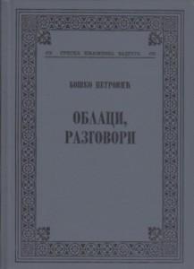 OBLACI, RAZGOVORI izabrane pripovetke - BOŠKO PETROVIĆ, Srpska književna zadruga, knjiga 479