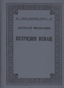 PETRIJIN VENAC - DRAGOSLAV MIHAILOVIĆ, Srpska književna zadruga, knjiga 458