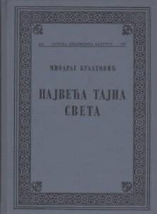 NAJVEĆA TAJNA SVETA izabrane pripovetke - MIODRAG BULATOVIĆ, Srpska književna zadruga, knjiga 432