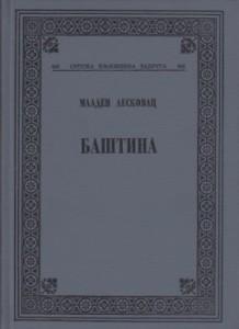 BAŠTINA članci i ogledi iz srpske književnosti - MLADEN LESKOVAC, Srpska književna zadruga, knjiga 466