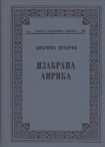 IZABRANA LIRIKA - DOBRICA CESARIĆ, Srpska književna zadruga, knjiga 455
