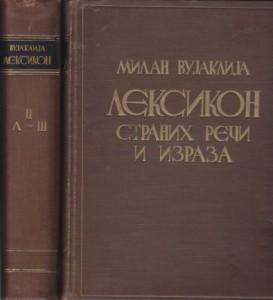 LEKSIKON STRANIH REČI I IZRAZA prvo izdanje - MILAN VUJAKLIJA (u 2 knjige)