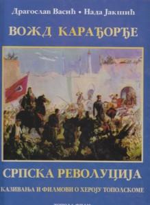 VOŽD KARAĐORĐE I SRPSKA REVOLUCIJA - DRAGOSLAV VASIĆ i NADA JAKŠIĆ
