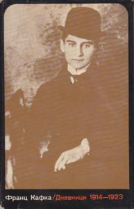 DNEVNICI 1914 - 1923 (dnevnici s putovanja, varijante) - FRANC KAFKA
