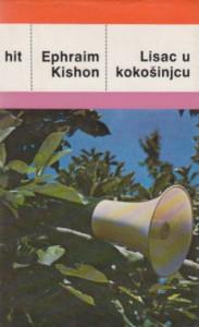 LISAC U KOKOŠINJCU (Satirični roman) - EFRAIM KIŠON