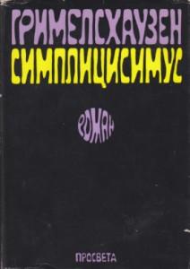 SIMPLICISIMUS - GRIMELSHAUZEN
