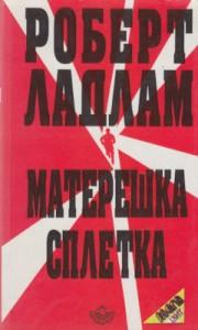 MATAREŠKA SPLETKA - ROBERT LADLAM