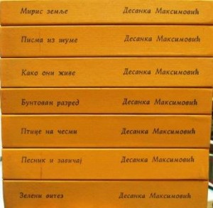 DESANKA MAKSIMOVIĆ sabrana dela u sedam knjiga (u 7 knjiga)