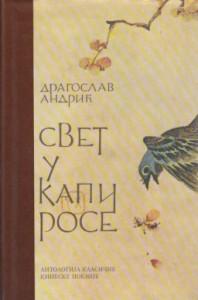 SVET U KAPI ROSE kineska poezija - DRAGOSLAV ANDRIĆ