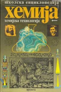 HEMIJA - hemijska tehnologija - S. R. ARSENIJEVIĆ, V. MIKIJELJ, M. B. ĆELAP, V. REKALIĆ, S. RISTIĆ, B. MIKIJELJ