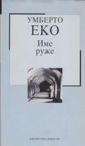 IME RUŽE - UMBERTO EKO prevela Milana Piletić