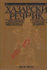 HAZARSKI REČNIK - MILORAD PAVIĆ (muški priručnik)