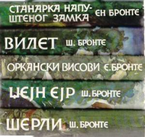 SESTRE BRONTE dela u pet knjiga (u 5 knjiga)
