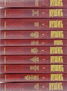 BRANISLAV NUŠIĆ odabrana dela u deset knjiga (u 10 knjiga)