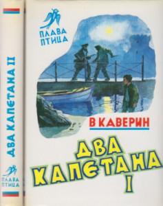 DVA KAPETANA - VENIAMIN KAVERIN u dve knjige (u 2 knjige)