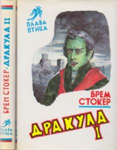 DRAKULA - BREM STOKER u dve knjige (u 2 knjige)