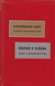 REČNIK U SLIKAMA RUSKO - SRPSKI - BRANISLAV GRUJIĆ