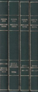 VIJISLAV ILIĆ sabrana dela u četiri knjige (u 4 knjige)