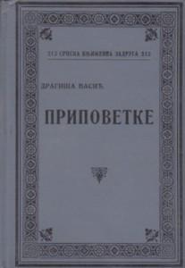 PRIPOVETKE - DRAGIŠA VASIĆ , Srpska književna zadruga, knjiga 213
