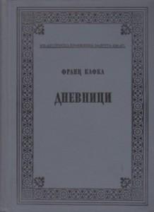 DNEVNICI 1910-1923 - FRANC KAFKA, Srpska književna zadruga, knjiga 420-421