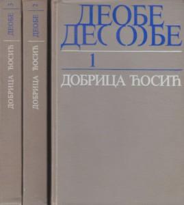 DEOBE - DOBRICA ĆOSIĆ u tri knjige (u 3 knjige)