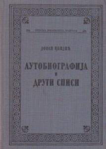 AUTOBIOGRAFIJA I DRUGI SPISI - JOVAN CVIJIĆ, Srpska književna zadruga, knjiga 394