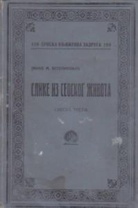 SLIKE IZ SEOSKOG ŽIVOTA - JANKO M. VESELINOVIĆ, Srpska književna zadruga, knjiga 199