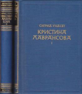 KRISTINA LAVRANSOVA - SIGRID UNDSET u dve knjige (u 2 knjige)