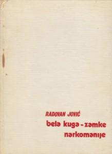 BELA KUGA-ZAMKE NARKOMANIJE - RADOVAN JOVIĆ