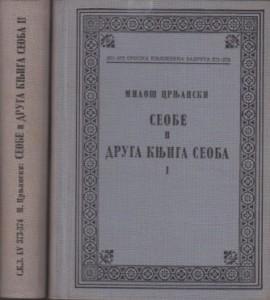 SEOBE I DRUGA KNJIGA SEOBA - MILOŠ CRNJANSKI u dve knjige, Srpska književna zadruga, knjiga 371-372