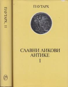 SLAVNI LIKOVI ANTIKE izbor iz ,,uporednih životopisa,, - PLUTARH u dve knjige(u 2 knjige)