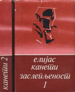 ZASLEPLJENOST - ELIJAS KANETI u dve knjige (u 2 knjige)
