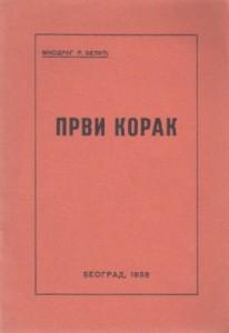 PRVI KORAK - MIODRAG R. BELIĆ