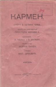 KARMEN - PROSPER MERIME