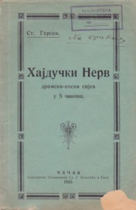 HAJDUČKI NERV - ST. GORSKI