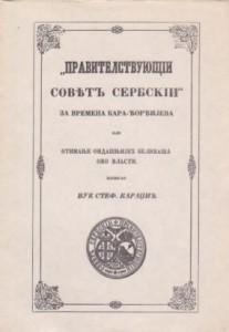 PRAVITELJSTVUJUŠČI SOVJET SERBSKI ZA VREME KARA-ĐORĐIJEVA