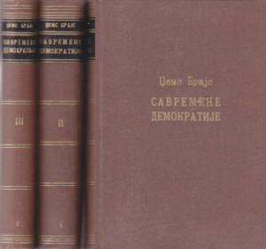 SAVREMENE DEMOKRATIJE - DŽEMS BRAJS u tri knjige (u 3 knjige)