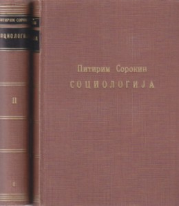SOCIOLOGIJA savremeni pravci i teorije - PITIRIM SOROKIN (u 2 knjige)