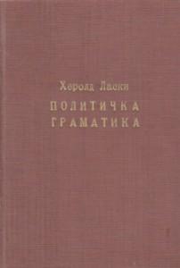 POLITIČKA GRAMATIKA - HEROLD LASKI u dve knjige (u 2 knjige)
