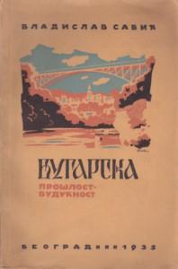 BUGARSKA prošlost-budućnost - VLADISLAV SAVIĆ
