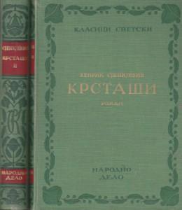 KRSTAŠI roman - HENRIK SJENKJEVIČ u dve knjige (u 2 knjige)