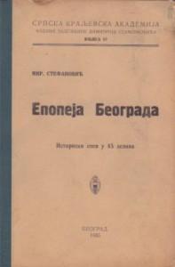 EPOPEJA BEOGRADA istoriski spev u 45 delova - MIRKO STEFANOVIĆ