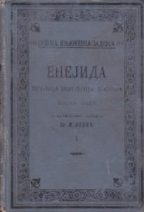 ENEJIDA - PUBLIJE VERGILIJE MARON epski spev - prvi deo, Srpska književna zadruga, knjiga 110