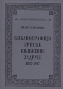 BIBLIOGRAFIJA SRPSKE KNJIŽEVNE ZADRUGE 1892-1967 - MILAN ŽIVANOVIĆ, Srpska književna zadruga, knjiga 409