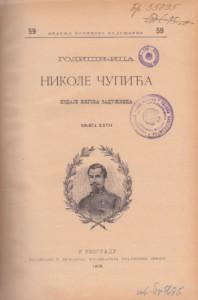 GODIŠNJICA NIKOLE ČUPIĆA knjiga 27.